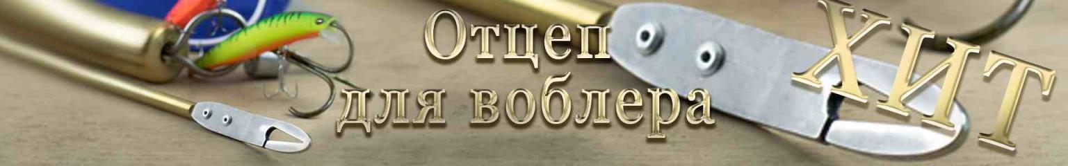 Береговой Белорусский Отцеп Омут