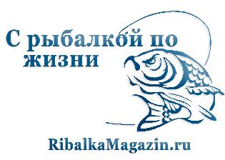 Ribalkamagazin.ru | Рыболовный магазин С рыбалкой по жизни